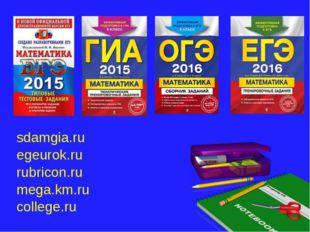 sdamgia.ru egeurok.ru rubricon.ru mega.km.ru college.ru