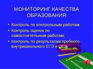 МОНИТОРИНГ КАЧЕСТВА ОБРАЗОВАНИЯ Контроль по контрольным работам; Контроль оце