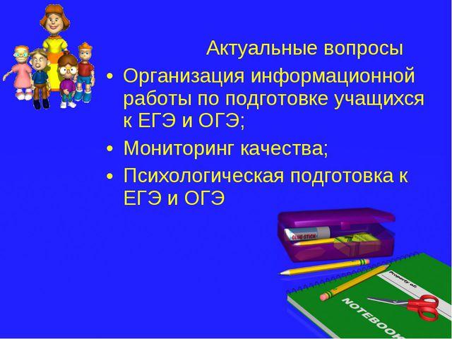 Актуальные вопросы Организация информационной работы по подготовке учащихся...