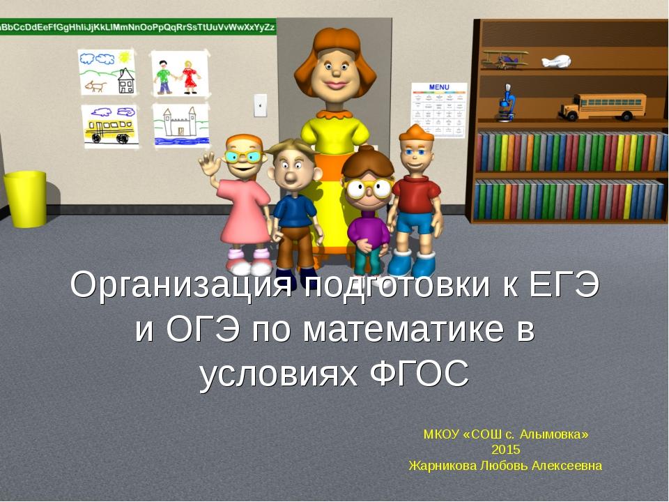 Организация подготовки к ЕГЭ и ОГЭ по математике в условиях ФГОС МКОУ «СОШ с....