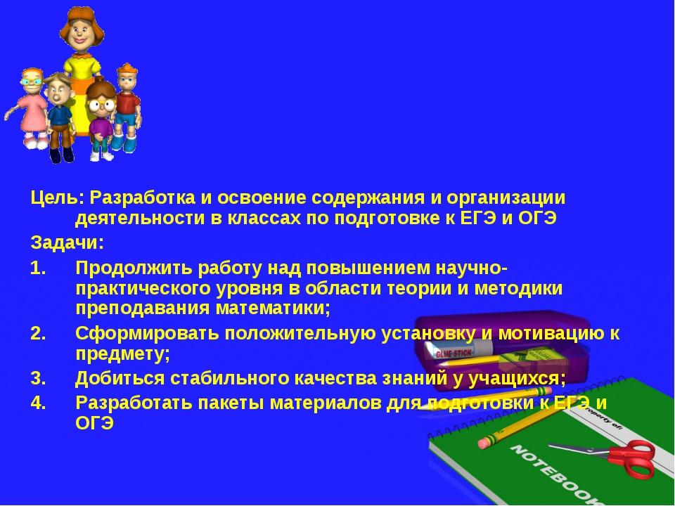 Цель: Разработка и освоение содержания и организации деятельности в классах п...