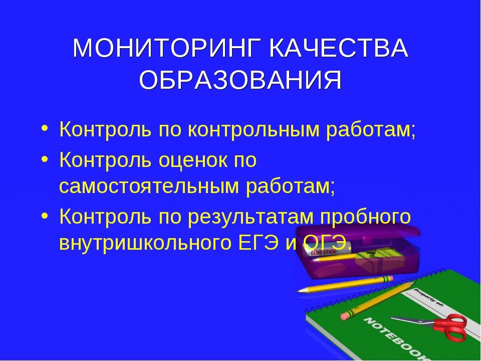 МОНИТОРИНГ КАЧЕСТВА ОБРАЗОВАНИЯ Контроль по контрольным работам; Контроль оце...