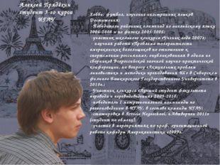 Алексей Прядёхин студент 3-го курса ИГЛУ Хобби: футбол, изучение иностранных