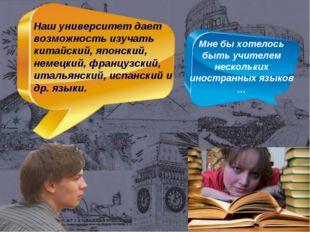 Мне бы хотелось быть учителем нескольких иностранных языков … Наш университет