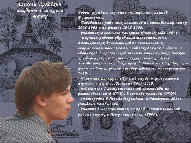 Алексей Прядёхин студент 3-го курса ИГЛУ Хобби: футбол, изучение иностранных...