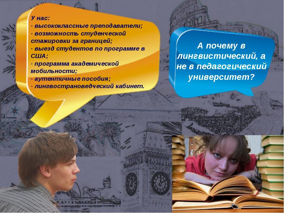 А почему в лингвистический, а не в педагогический университет? У нас: - высок...
