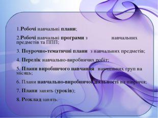1.Робочі навчальні плани; 2.Робочі навчальні програми з навчальних предметі