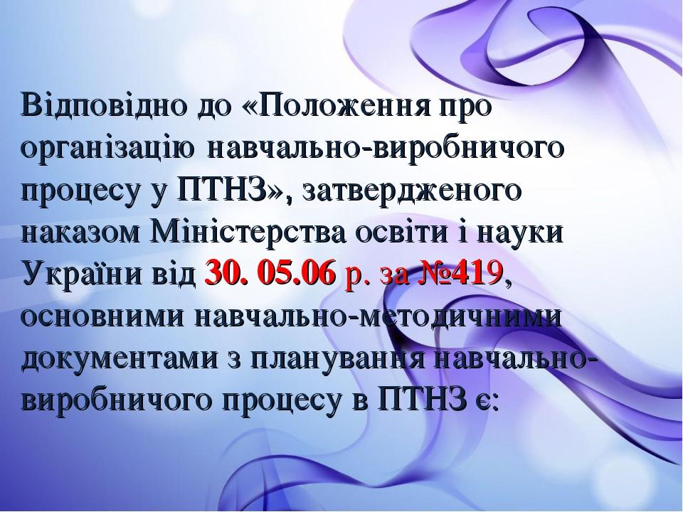 Відповідно до «Положення про організацію навчально-виробничого процесу у ПТНЗ...