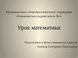 Муниципальное общеобразовательное учреждение «Ковернинская средняя школа №1»
