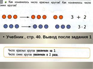 Учебник , стр. 40. Вывод после задания 1