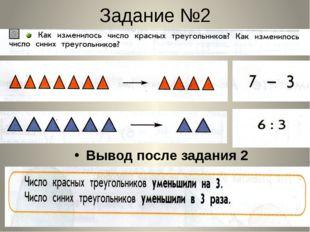 Задание №2 Вывод после задания 2