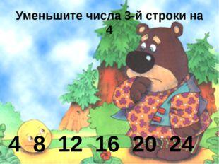 Уменьшите числа 3-й строки на 4 4 8 12 16 20 24