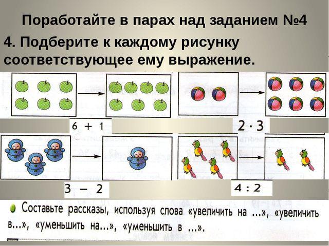 Поработайте в парах над заданием №4 4. Подберите к каждому рисунку соответств...
