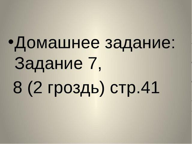 Домашнее задание: Задание 7, 8 (2 гроздь) стр.41
