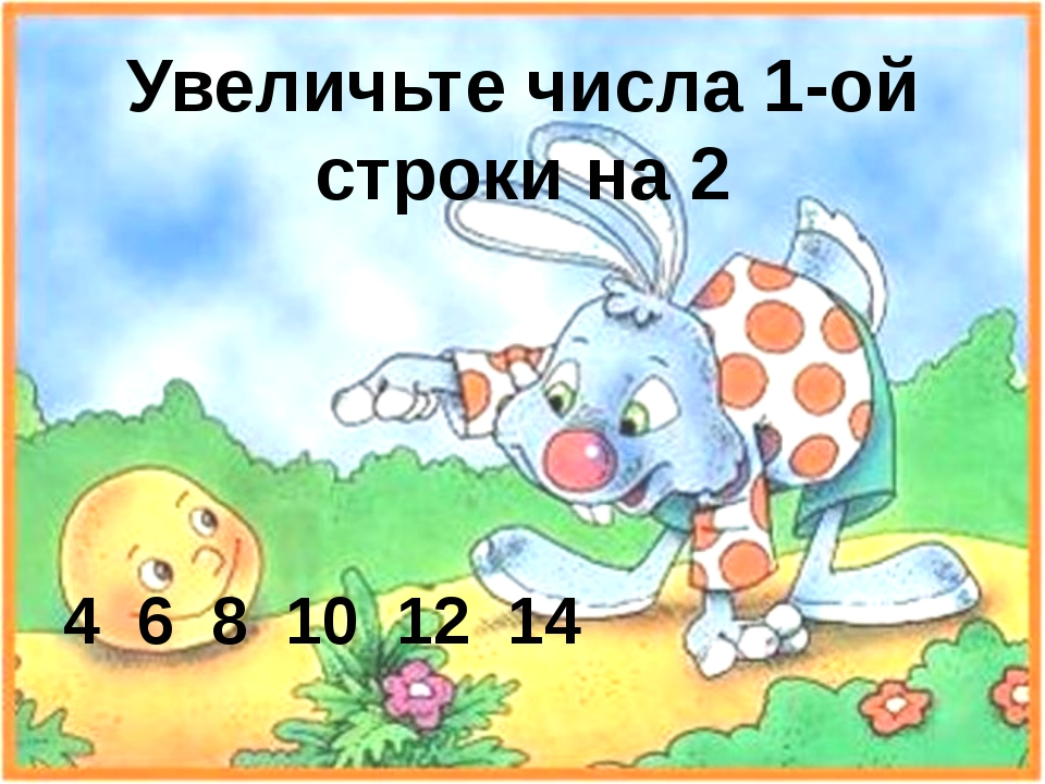 Увеличьте числа 1-ой строки на 2 4 6 8 10 12 14