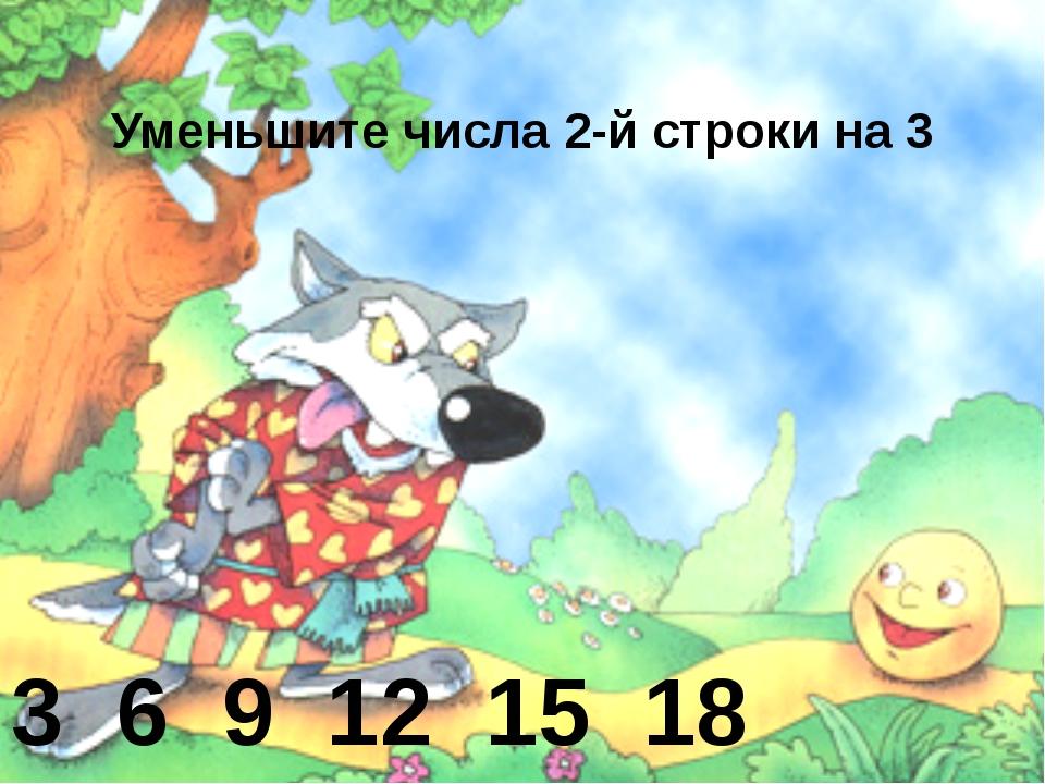 Уменьшите числа 2-й строки на 3 3 6 9 12 15 18