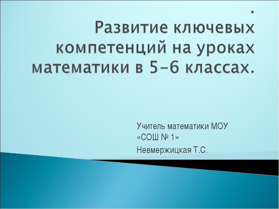 Учитель математики МОУ «СОШ № 1» Невмержицкая Т.С.
