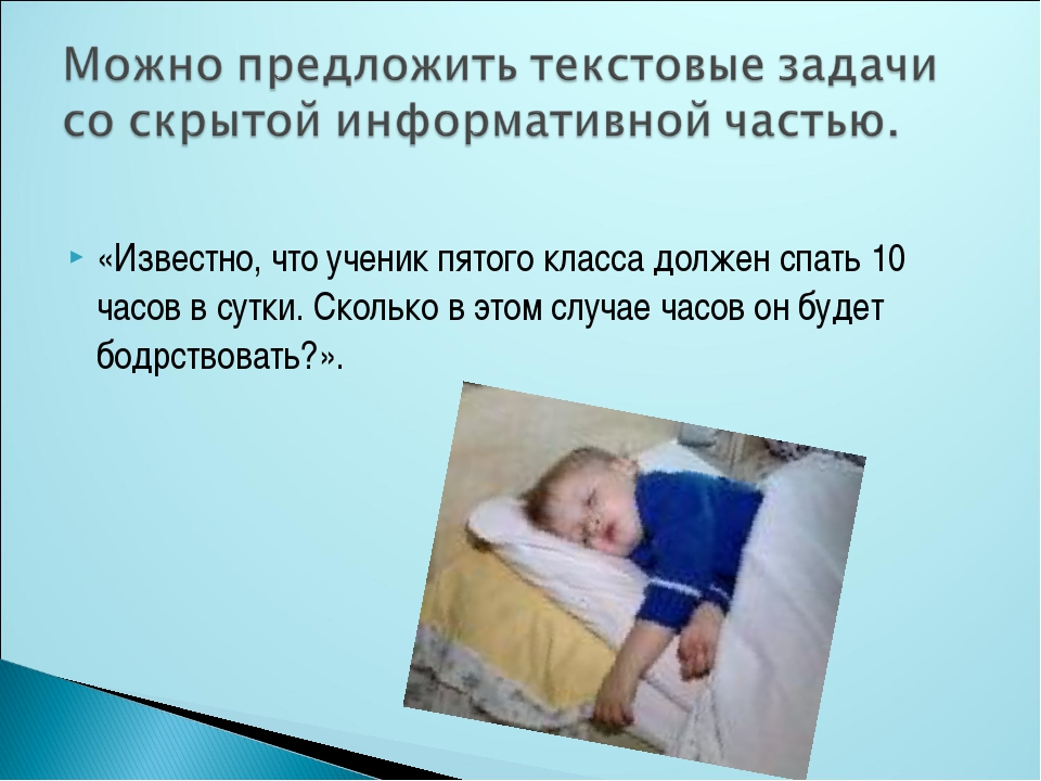 «Известно, что ученик пятого класса должен спать 10 часов в сутки. Сколько в...