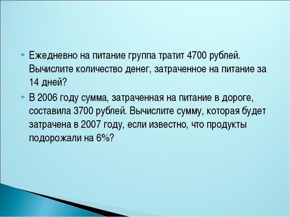 Ежедневно на питание группа тратит 4700 рублей. Вычислите количество денег, з...