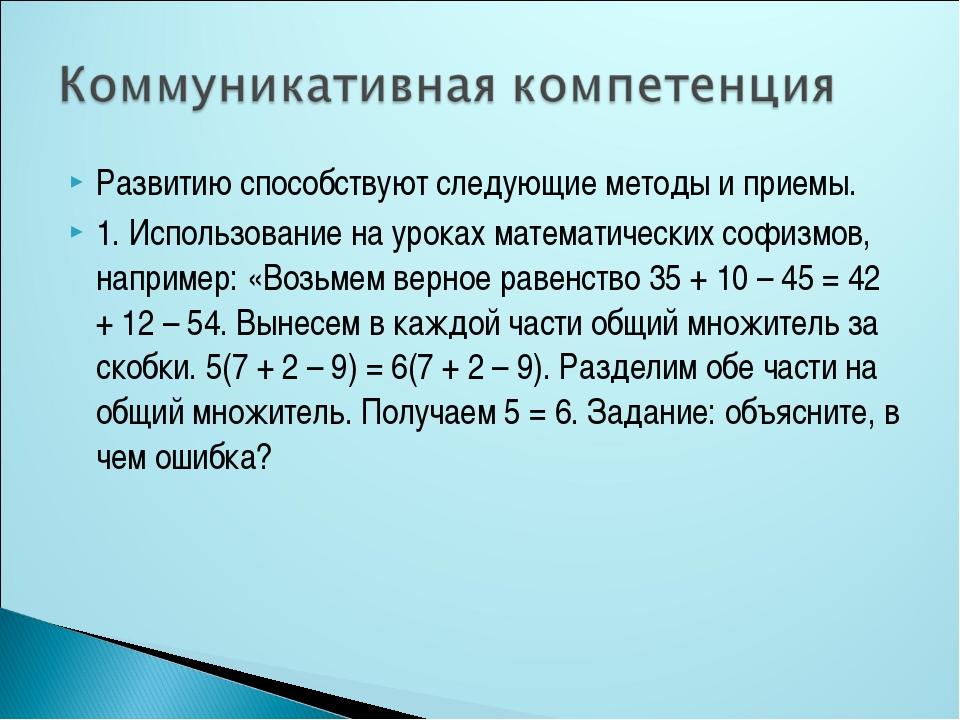 Развитию способствуют следующие методы и приемы. 1. Использование на уроках м...