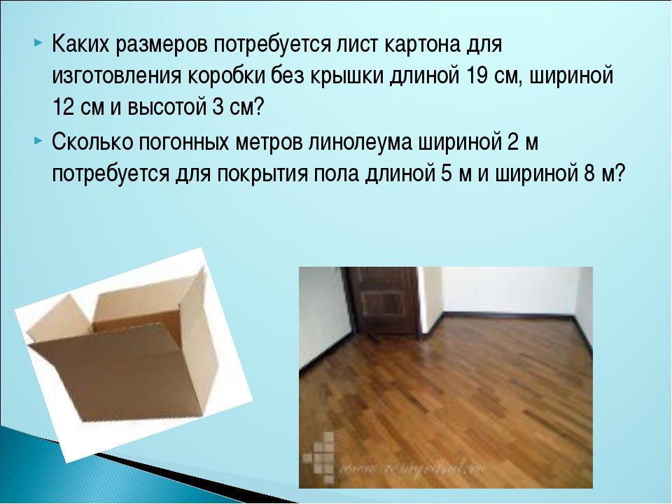 Каких размеров потребуется лист картона для изготовления коробки без крышки д...