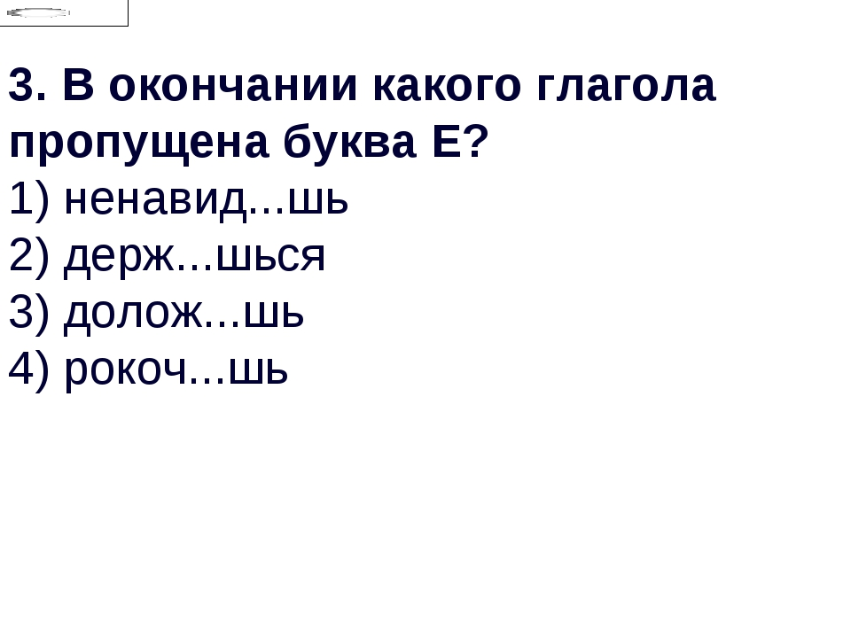 3.В окончании какого глагола пропущена буква Е? 1) ненавид...шь 2) держ...шь...
