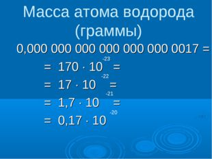 0,000 000 000 000 000 000 0017 = = 170 ∙ 10 = = 17 ∙ 10 = = 1,7 ∙ 10 = = 0,1