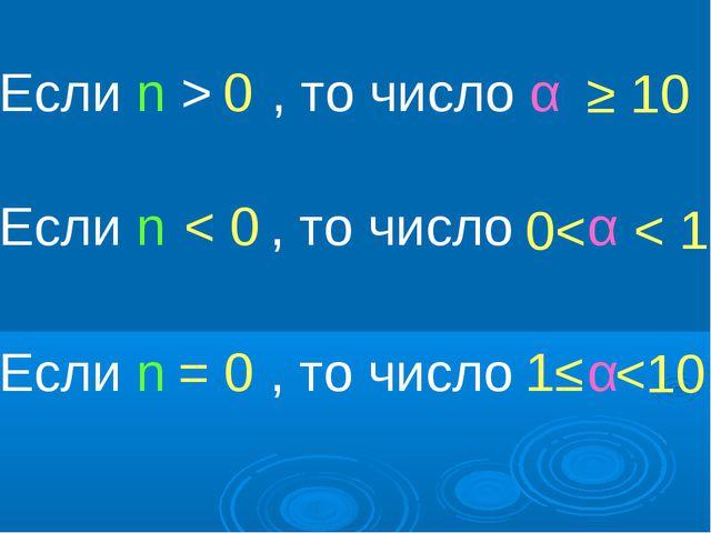 Если n > , то число α Если n , то число α Если n , то число α 0 < 0 = 0 ≥ 10...