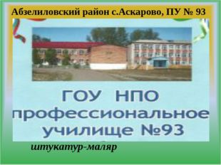 Абзелиловский район с.Аскарово, ПУ № 93 штукатур-маляр