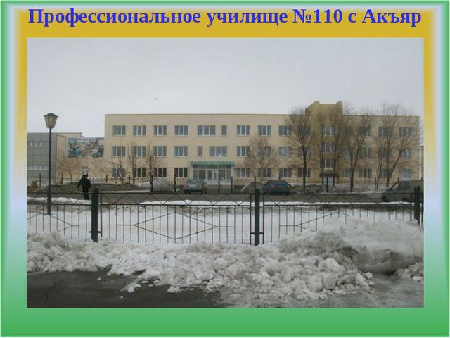 Профессиональное училище №110 с Акъяр