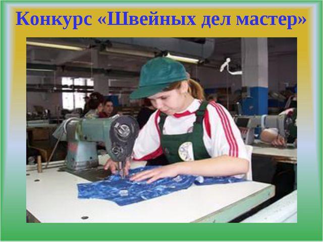 Конкурс «Швейных дел мастер»
