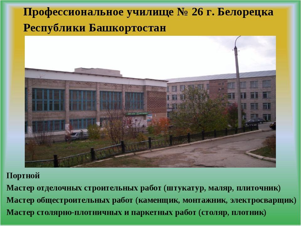 Профессиональное училище № 26 г. Белорецка Республики Башкортостан Портной Ма...