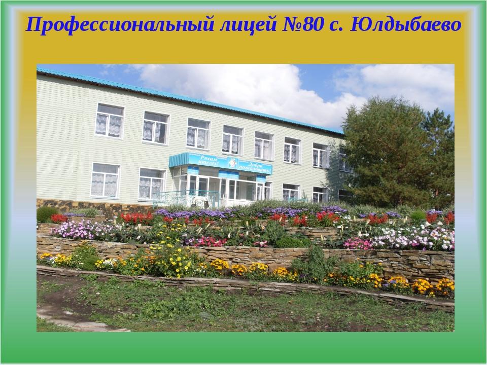 Профессиональный лицей №80 с. Юлдыбаево