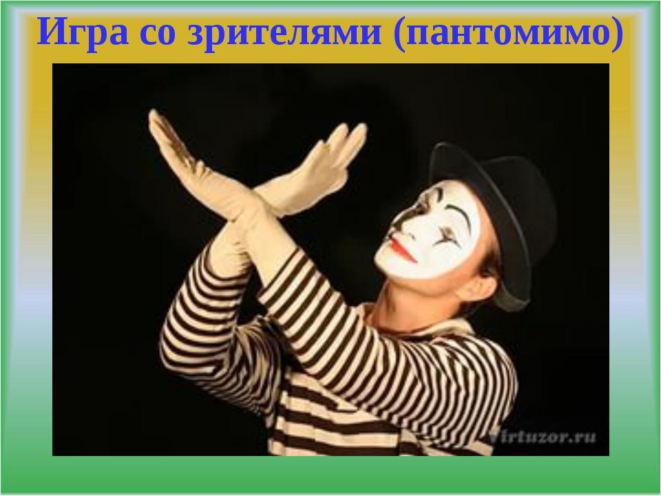 Игра со зрителями (пантомимо)