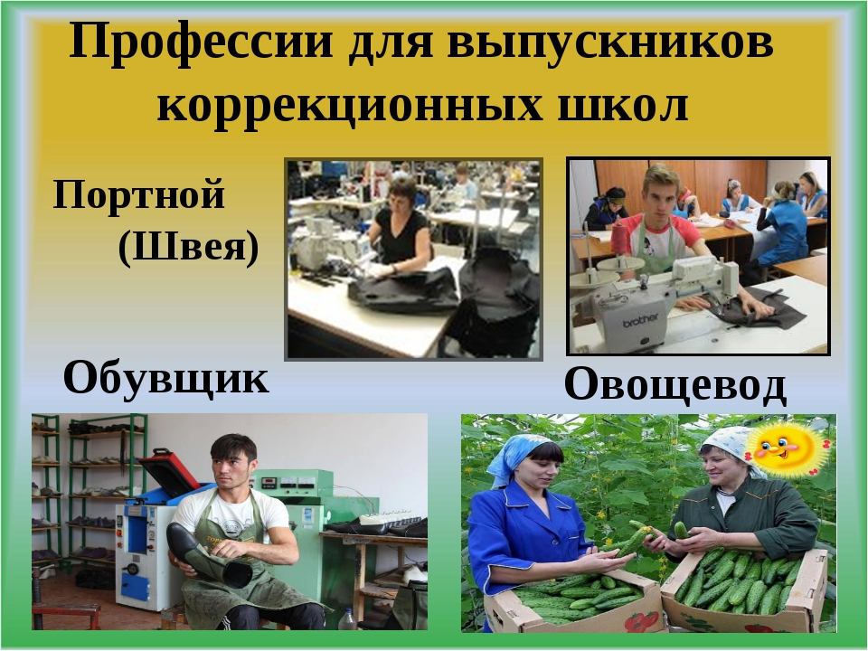 Профессии для выпускников коррекционных школ Портной (Швея) Обувщик Овощевод