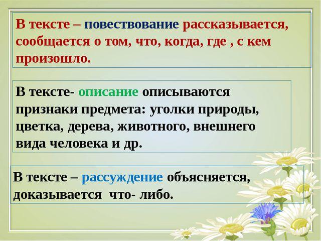 В тексте – повествование рассказывается, сообщается о том, что, когда, где ,...