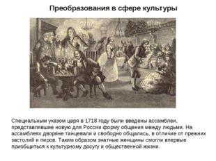 Преобразования в сфере культуры Специальным указом царя в 1718 году были введ