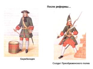 Барабанщик Солдат Преображенского полка После реформы…