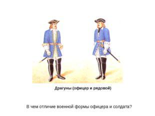 В чем отличие военной формы офицера и солдата? Драгуны (офицер и рядовой)