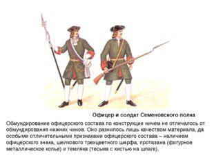 Обмундирование офицерского состава по конструкции ничем не отличалось от обму