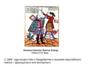 Насильственное бритье бород. Лубок XVIII века С 1699 года вышел Указ о брадоб
