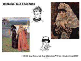 Внешний вид дворянок - Каков был внешний вид дворянок? Что в нем особенного?