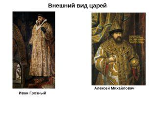 Внешний вид царей Алексей Михайлович Иван Грозный