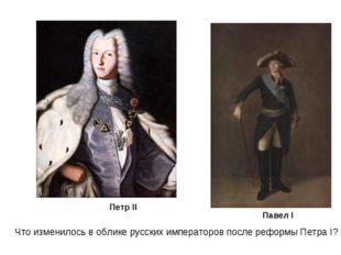 Павел I Петр II Что изменилось в облике русских императоров после реформы Пет