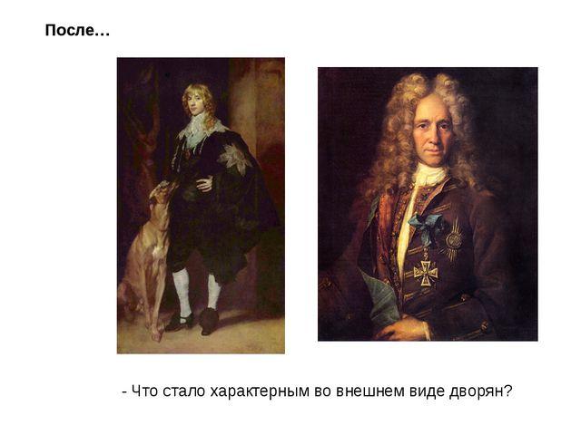 После… - Что стало характерным во внешнем виде дворян?