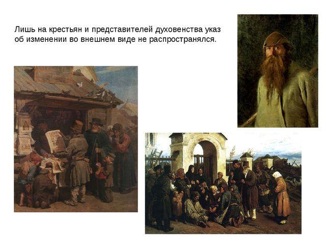 Лишь на крестьян и представителей духовенства указ об изменении во внешнем ви...