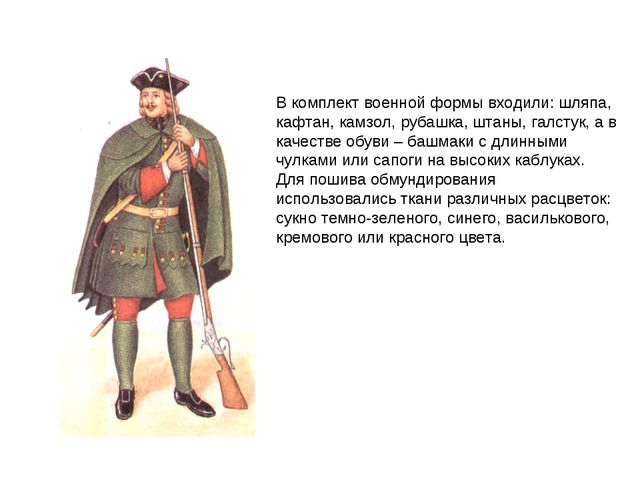 В комплект военной формы входили: шляпа, кафтан, камзол, рубашка, штаны, галс...