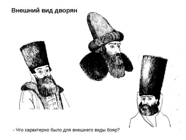Внешний вид дворян - Что характерно было для внешнего виды бояр?