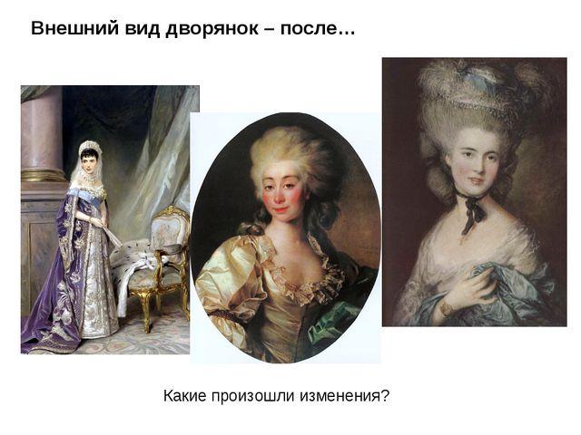 Внешний вид дворянок – после… Какие произошли изменения?