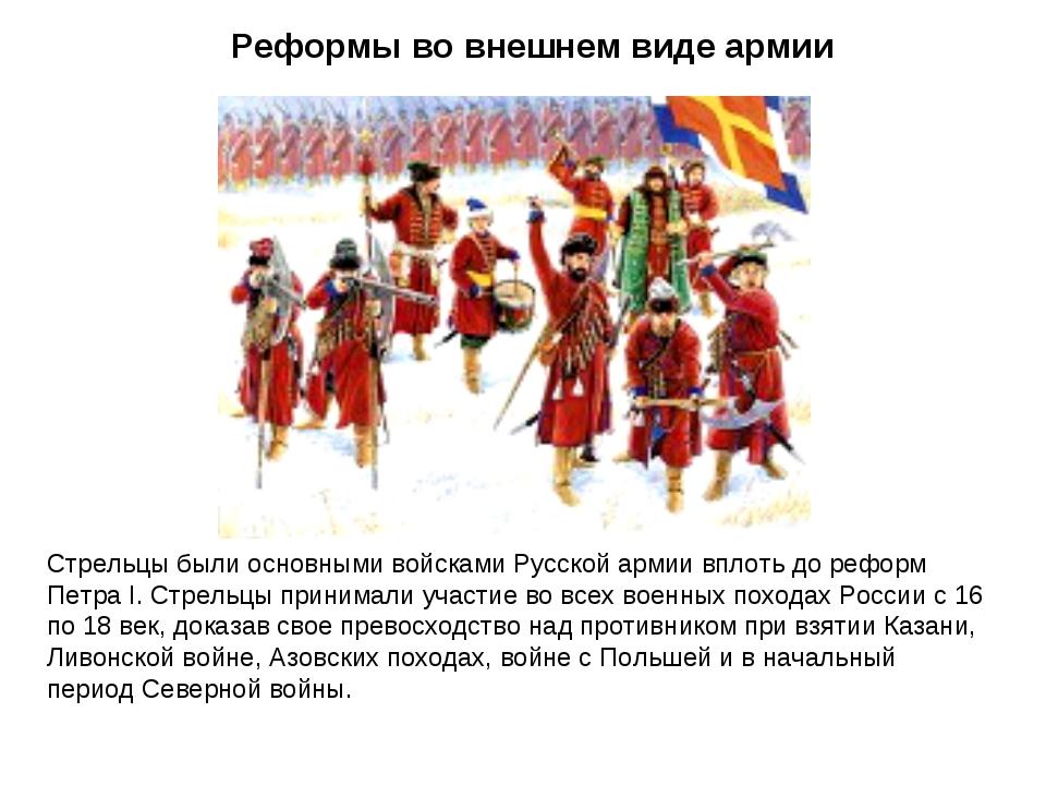 Реформы во внешнем виде армии Стрельцы были основными войсками Русской армии...